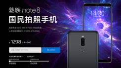 千元拍照标杆 1298元 魅族Note 8正式发布