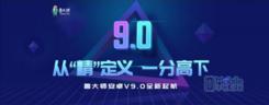 """鲁大师安卓9.0全新版本上线,从""""精""""定义手机跑分!"""