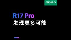 全面提升 OPPO R17 Pro更智慧的场景应用体验