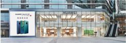 科技、艺术与人文的交融体验 上海首家华为智能生活馆试营业