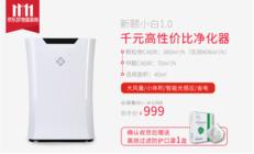 新颐小白1.0:今年冬天最值得买的千元以下空净