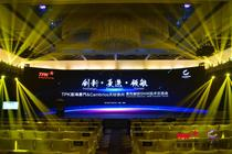TPK宸鸿厦门&Cambrios天材泉州柔性触控SNW技术交流会