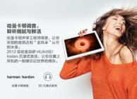 """国内首款防水双摄平板来了!荣耀Waterplay 8英寸版提前""""发布"""""""