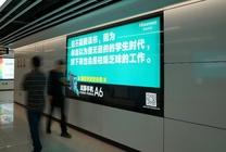 地铁广告再出新秀 这一次与海信手机在地铁里谈读书