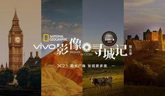 vivo影像寻城记携手挪威国家旅游局开启寻城之旅