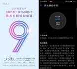 抢先体验EMUI 9.0 华为P20系列AI智慧再升级