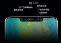 都是自研3D结构光速度却天壤之别 华为Mate 20 Pro对比新iPhone