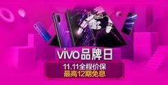 京东手机11.11 vivo品牌日来袭