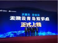中国电信天翼云青岛双节点隆重上线