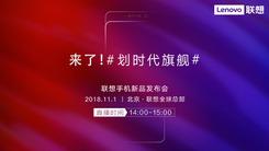 【直播】划时代旗舰 联想手机新品发布会