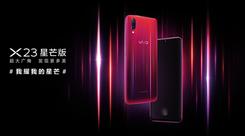 vivo X23星芒版魅力四射闪耀光芒,今日正式开启预售