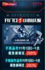 2018年双十一年终大促正式开启 京东手机1小时销额同比258%