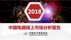 《2018中国电器线上市场分析报告》出炉 京东手机占50%强势领跑