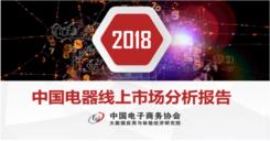 《中国电器线上市场分析报告》发布 京东电脑数码占比超六成