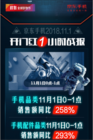 京东11.11用户偏爱一站式购机,手机配件开门红销额同比258%