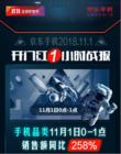 京东手机11.11秒杀首战vivo旗舰受热捧,销售额同比高达476%