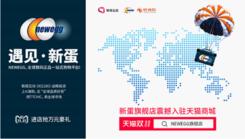 联络互动拓宽线上市场 NEWEGG旗舰店入驻天猫商城