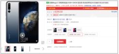 京东11.11小米MIX 3首发上演极速惊喜,5秒销额破千万