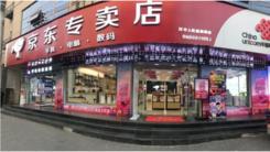 刷新11.11购物体验!京东手机融合线上线下集体狂欢
