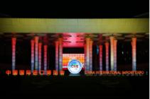 中国电信天翼云护航进博会安全出行 助力智慧交通发展