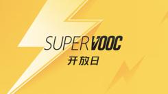 全球用户超过一亿 OPPO VOOC闪充正式开放授权