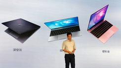华为新系列MateBook 13公布 尺寸小巧性能强劲