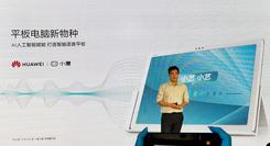 智能语音助手新体验 华为两款新平板产品公布