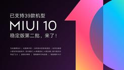 小米MIUI10稳定版迎来第二批推送