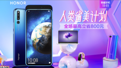 荣耀京东超级品牌日 新老旗舰超级钜惠