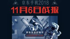 京东手机11.6战报出炉 新机参战 角逐越发激烈