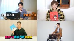 新F4王鹤棣、官鸿、梁靖康、吴希泽开箱评测美图T9动漫限量版