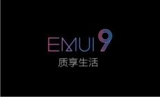 EMUI9.0全面开放升级 智慧模式完胜iOS系统