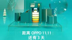 倒数3天 OPPO R17 Pro超级闪充11.11即将来袭