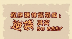安卓江湖修炼指南:有了它分分钟让程序猿逆袭人生