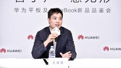 专访王银锋 华为PC/平板领域内容及产品的新探索