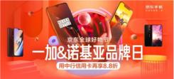 京东手机11.11第9日:当日品牌销量登顶,诺基亚王者归来!