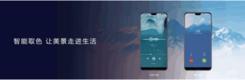 荣耀Play双十一双重福利:全面升级EMUI9.0+用券立省700