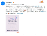 不用抢畅快升!华为9款机型EMUI9.0今日开启全面升级