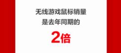 京东无线游戏鼠标卖疯 销量是去年同期2倍