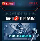 三大年度旗舰10秒销额破千万!11.11京东品质手机热卖