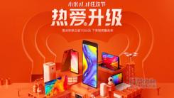 小米双11半场销售额破30亿 AI+IoT揽38项第一