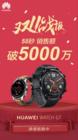 HUAWEI WATCH GT双十一战报出炉:58秒销量突破5000万