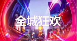 红包雨+寻宝大作战今年双11折扣活动攻略惊喜到爆