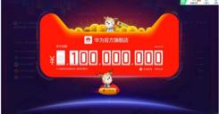 喜报!华为双11销量一路飘红,勇夺天猫平台安卓销售额第一