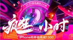 11.11品质消费崛起!京东30分钟游戏手机销额超10月日均3倍