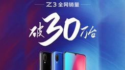 """""""真香机""""Z3销量破30W vivo双11销量再创佳绩"""