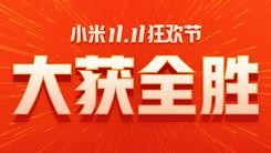 小米双11破52.5亿 天猫旗舰店6连冠