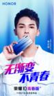 无渐变不青春,荣耀10青春版11月21日北京发布