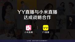 小米直播与YY直播正式达成战略合作