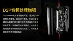 倍思首款沉浸式虚拟3D游戏耳机GAMO H08正式开售